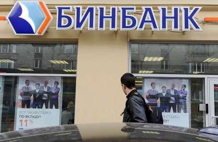 «Бинбанк» последние новости: Центробанк может провести санацию банка