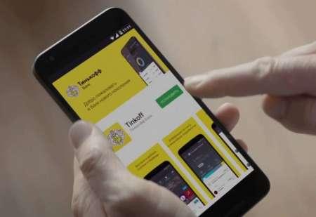 В работе мобильного приложения «Тинькофф Банка» произошел сбой