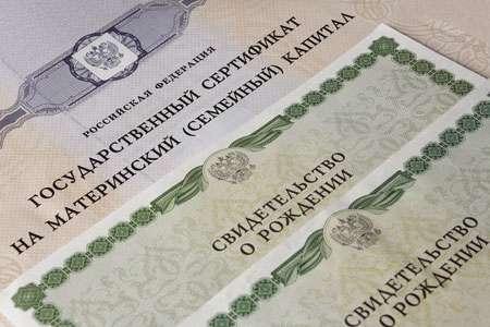 Доплата в 250 тыс рублей к материнскому капиталу: будет или нет в 2020 году