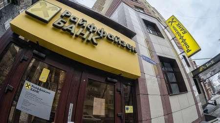 Сбой в работе Райффайзенбанка: банк устранил сбой в работе своих систем