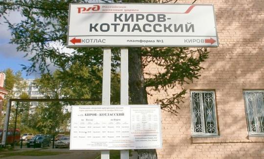 Начальник станции: взятки и мошенничество